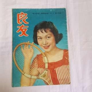 良友1958 The young companion magazine