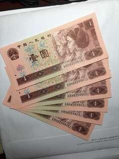 壹圓人民幣6連號(靚號)