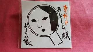 Yojiya oil blotter paper