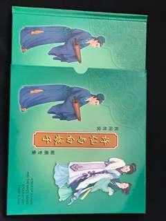 許仙與白娘子郵票專集