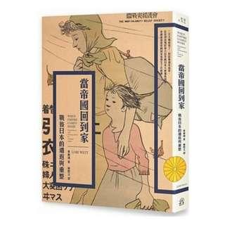 (省$24) <20180131 出版 8折訂購台版新書> 當帝國回到家:戰後日本的遣返與重整, 原價 $120 特價 $96