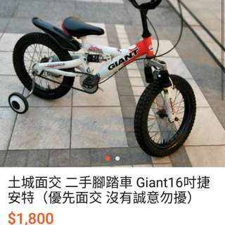 土城面交 二手腳踏車 Giant16吋捷安特