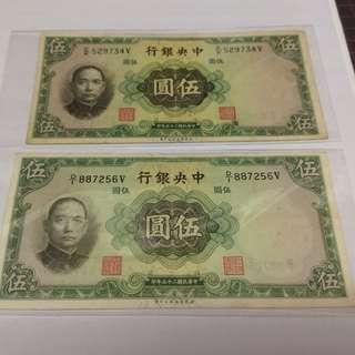 民國25年 1936年 五元 兩張