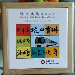 地鐵將軍澳綫通車纪念瓷磚(2002年)