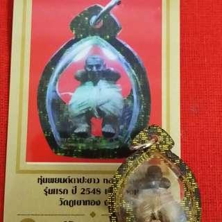 Lp kloy hpy amulet