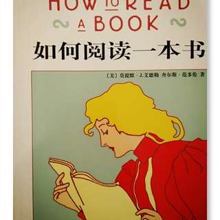 How To Read A Book ● 如何閱讀一本書