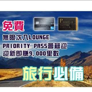 [旅行著數免年費限時優惠] 任入機場貴賓室、Priority Pass會藉 、美國運通 Cx Ae Elite國泰銀卡