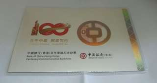 中銀百年紀念鈔(單張)