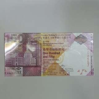 滙豐銀行150週年紀念鈔(AA452657)