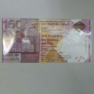 滙豐銀行150週年紀念鈔(AB186671)