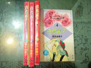 🚚 漫畫-白鳥麗子(1-7全) 鈴木由美子
