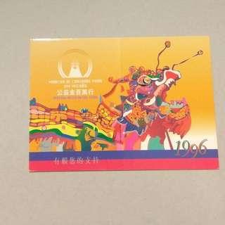 澳門 公益金百萬行 1996年曆卡一張