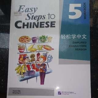 Easy Steps To Chinese 5 Workbook 轻松学中文5