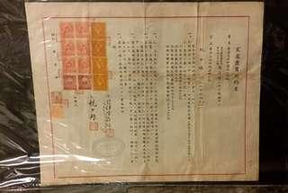 日佔香港家居買賣契約書【罕有收藏】