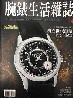 🚚 我家住在大海上+腕錶生活雜誌