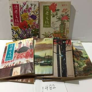 Readers Digest (Chinese versions) 读者文摘 1982