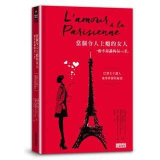 (省$25)<20180413 出版 8折訂購台版新書> 當個令人上癮的女人(而不是誰的另一半):巴黎女子讓人魂牽夢縈的祕密, 原價 $127, 特價$102