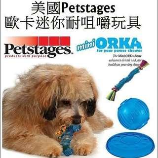 🚚 歐卡耐咬系列ORKA chewing 可塞食物 方便清洗 耐咬 寵物益智玩具 狗玩具  🔍寵物