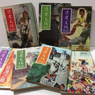 Readers Digest (Chinese versions) 读者文摘 1973 / 1974共8本 书号:L