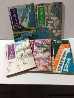 Readers Digest (Chinese versions) 读者文摘 1975- 5本 书号:N