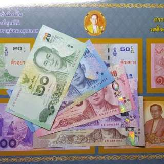 Thai commemorative banknotes Farewell of the King Rama IX