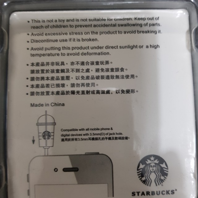 Starbucks Frappuccino Phone Accessory