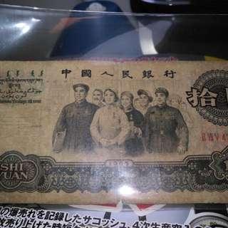 第三套人民幣十元(大团結)