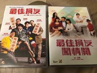 DVD 正版  最佳損友及最佳損友闖情關 劉德華 陳百祥 曹查理 馮淬帆