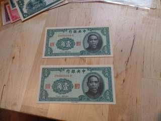 民國二十九年中央銀行壹角兩枚