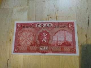 民國廿四年交通銀行拾圓,直版。