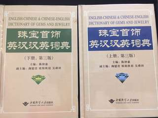 Dictionary of GEMS & Jewelry (Book 1 & 2)
