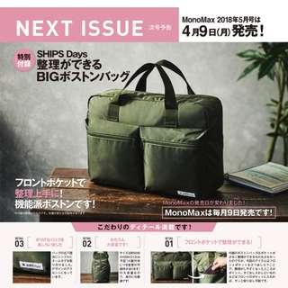 日本雜誌 Mono Max 附贈 SHIPS Days 軍綠色 波士頓包 托特包 行李袋 手提包 手提袋 購物袋
