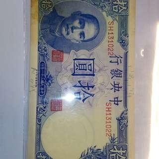 民國三十一年紙幣中央銀行拾圆中山版品相如圖