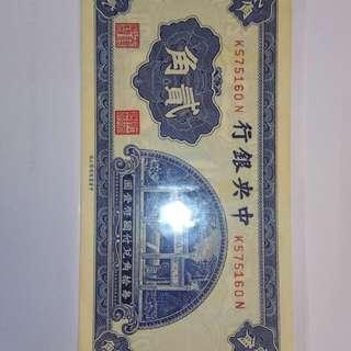 民國中央銀行貳角