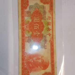 民國中央銀行壹佰圓