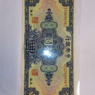 民國十七年中央銀行拾圓上海中山版