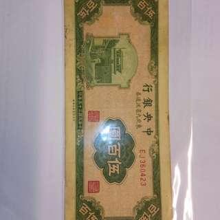 民國三十五年中央銀行東北九省侄百圓