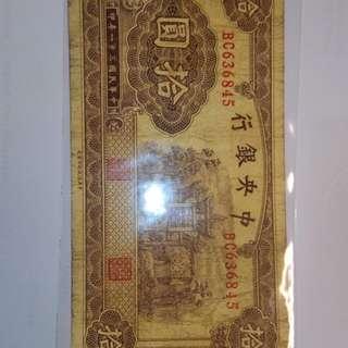 民國三十一年中央銀行拾圓