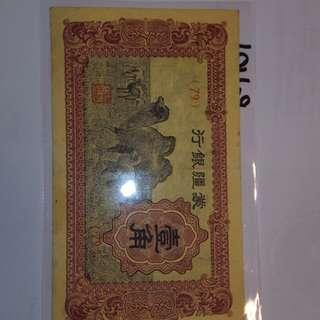 民國蒙疆銀行壹角