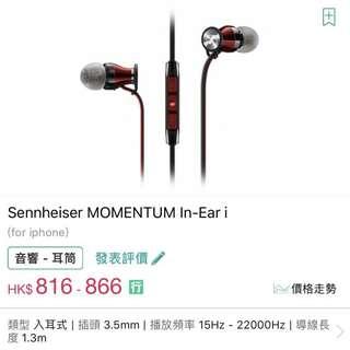 全新Sennheiser MOMENTUM In-Ear iPhone