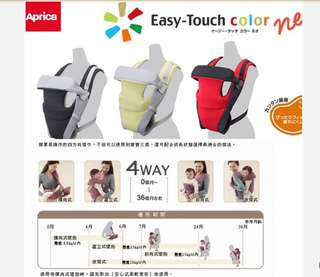 Aprica easy-touch color neo
