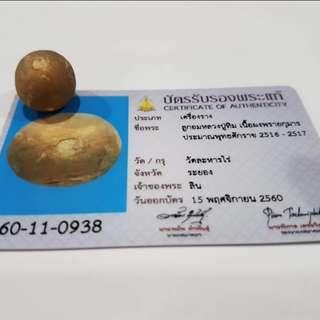 Luang Phor Tim Phong Plai LopOm 2516-2517