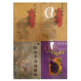 🎆Bundle Deal $30 for 红楼梦 + 吴淡如: 自恋总比自卑好