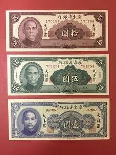 (直版)中華民國最后一套紙幣 「廣東省大洋票」1元丶5元及10元每組3張共3組(每組)