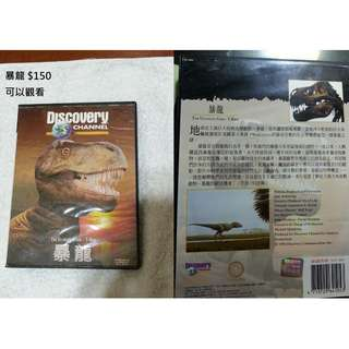 暴龍DVD