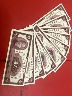 (罕有直版)中華民國三十八年「廣東省大洋票」10元十連張十連號