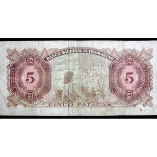 1976年葡屬澳門(Macau)大西洋國海外匯理銀行賈神父像葡女神目送出洋船隊伍圓(Patacas)鈔票,