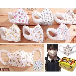 台灣 兒童 動物 圖案 3D 口罩 立體口罩