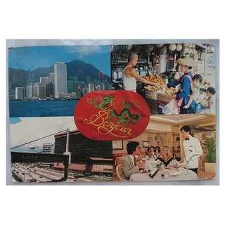 香港 1987年空郵實寄明信片