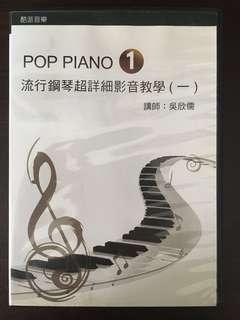 🚚 流行鋼琴超詳細影音教學(ㄧ)